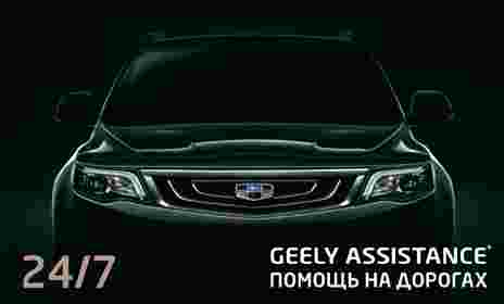 "Geely Assistance - ООО ""Сатурн-Л"""